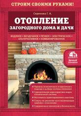 купить: Книга Отопление загородного дома и дачи
