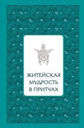 buy: Book Житейская мудрость в притчах (серебряный обрез)