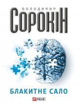 купити: Книга Блакитне сало