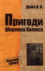купити: Книга Пригоди Шерлока Холмса
