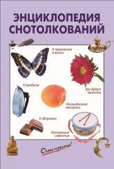 купить: Книга Энциклопедия снотолкований
