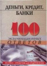 купить: Книга Деньги, кредит, банки. 100 экзаменационных ответов