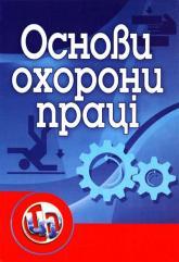 купити: Книга Основи охорони праці.