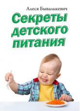 купити: Книга Секреты детского питания