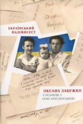 buy: Book Український палімпсест. Оксана Забужко в розмові з Ізою Хруслінською