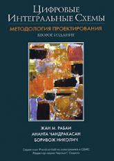 купить: Книга Цифровые интегральные схемы. Методология проектир