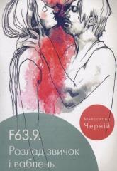 buy: Book F63.9. Розлад звичок і ваблень
