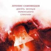 buy: Book Літопис самовидців. Дев'ять місяців українського спротиву