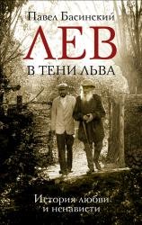 buy: Book Лев в тени Льва