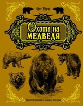 buy: Book Охота на медведя