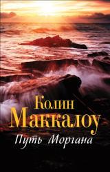 купить: Книга Путь Моргана