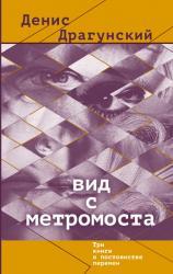 купить: Книга Вид с метромоста