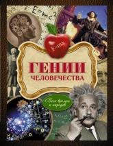 buy: Encyclopedia Гении человечества