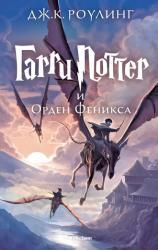 купити: Книга Гарри Поттер и Орден Феникса