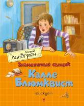 купити  Книга Знаменитый сыщик Калле Блюмквист рискует 3da73fd4feebc