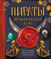 купити: Книга Пираты. Практический курс