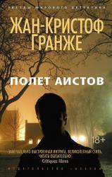 buy: Book Полет аистов