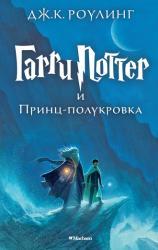 купити: Книга Гарри Поттер и Принц-полукровка