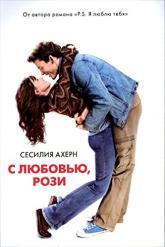 купить: Книга С любовью, Рози