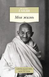buy: Book Махатма Ганди. Моя жизнь