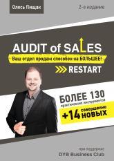 купить: Книга Audit of sales. Restart. Аудит продаж