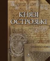 купить: Книга Князі Острозькі