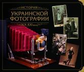 купить: Книга История украинской фотографии ХІХ - ХХІ века