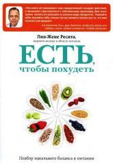 купить: Книга Есть, чтобы похудеть. Подбор идеального баланса в питании