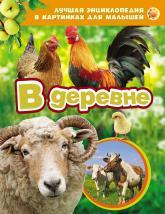 купить: Книга В деревне. Лучшая энциклопедия в картинках для малышей