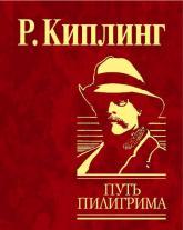 купити: Книга Путь Пилигрима