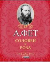 buy: Book Соловей и Роза