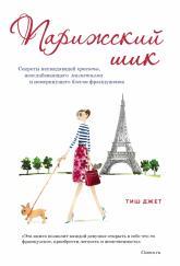 купити: Книга Парижский шик