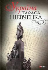 buy: Book Україна Тараса Шевченка
