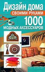 купить: Книга Дизайн дома своими руками. 1000 модных аксессуаров