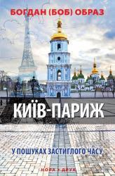 купить: Книга Київ – Париж. (У пошуках застиглого часу)