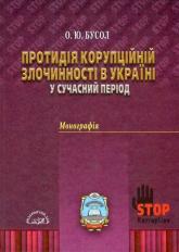 купити: Книга Протидія корупційній злочинності в Україні