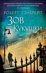 buy: Book Зов Кукушки