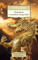 купить: Книга Трактат о военном искусстве