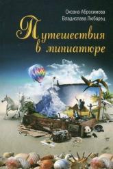 купити: Книга Путешествие в миниатюре