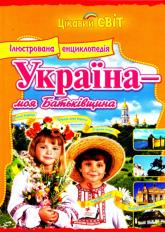 купить: Книга Україна - моя Батьківщина. Енциклопедія