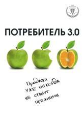 купить: Книга Потребитель 3.0: продажи уже никогда не станут прежними