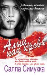 buy: Book Алый, как кровь
