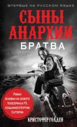 buy: Book Сыны анархии. Братва