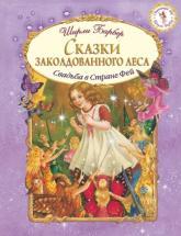 купить: Книга Сказки заколдованного леса