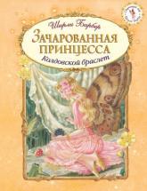купить: Книга Зачарованная принцесса