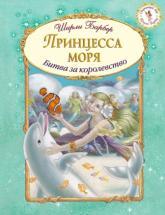 купить: Книга Принцесса моря