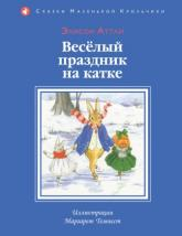 купить: Книга Веселый праздник на катке