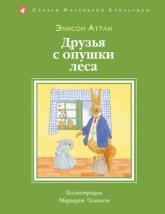 купить: Книга Друзья с опушки леса