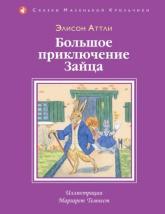 купить: Книга Большое приключение зайца