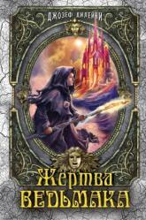 buy: Book Жертва Ведьмака
